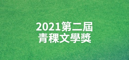 2021第二屆青稞文學獎