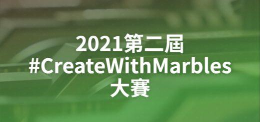 2021第二屆#CreateWithMarbles大賽
