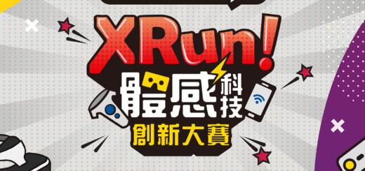 2021第二屆XRun!體感科技創新大賽