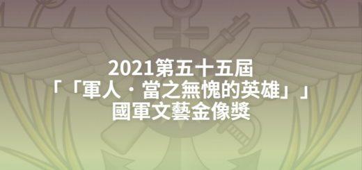 2021第五十五屆「「軍人.當之無愧的英雄」」國軍文藝金像獎