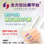 2021第五十五屆散文寫作大賽(中文、英文、法文、西班牙文、日文)