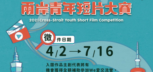 2021第五屆「We愛」兩岸青年短片大賽