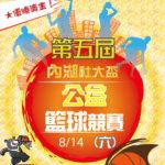 2021第五屆內湖社大盃公益籃球賽