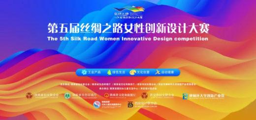 2021第五屆絲綢之路女性創新設計大賽