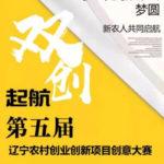 2021第五屆遼寧省農村創業創新項目創意大賽
