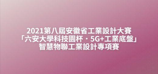 2021第八屆安徽省工業設計大賽「六安大學科技園杯.5G+工業底盤」智慧物聯工業設計專項賽