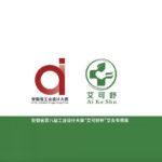 2021第八屆安徽省工業設計大賽「小花褂杯」國潮服裝設計專項賽