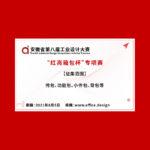 2021第八屆安徽省工業設計大賽「紅亮箱包杯」專項賽