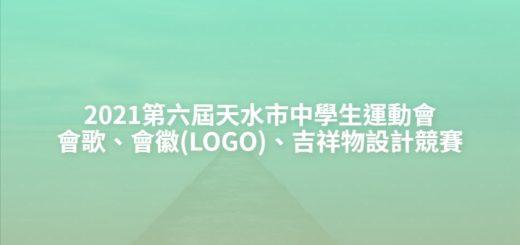 2021第六屆天水市中學生運動會會歌、會徽(LOGO)、吉祥物設計競賽