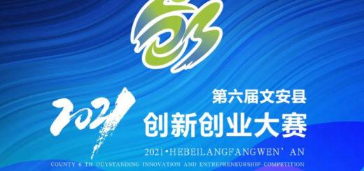 2021第六屆文安縣創新創業大賽