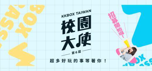 2021第六屆KKBOX校園大使徵選
