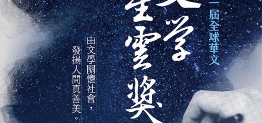 2021第十一屆全球華文文學星雲獎
