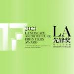 2021第十七屆「LA先鋒獎」高校景觀設計畢業作品展