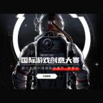 2021第十七屆中國國際動漫節「夢夢杯」國際游戲創意大賽