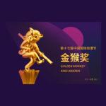 2021第十七屆中國國際動漫節金猴獎