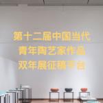 2021第十二屆中國當代青年陶藝家作品雙年展