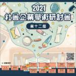 2021第十二屆社會企業學術研討會徵文