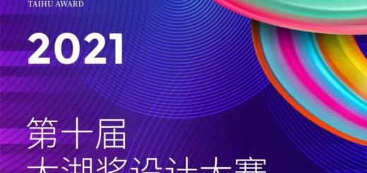 2021第十屆太湖獎設計大賽