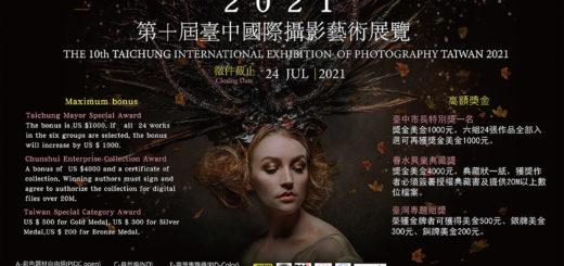 2021第十屆臺中國際攝影藝術展覽