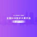 2021第四屆「優路杯」全國BIM技術大賽