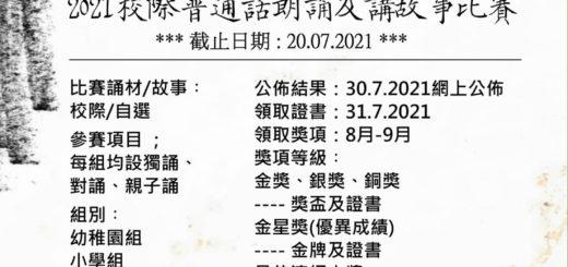 2021精進盃校際普通話朗誦及講故事比賽