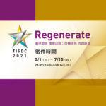 2021臺灣國際學生創意設計大賽