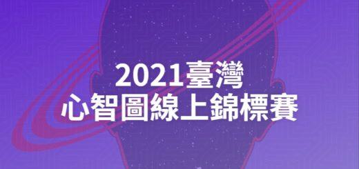 2021臺灣心智圖線上錦標賽