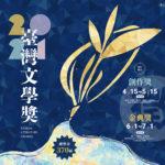 2021臺灣文學獎