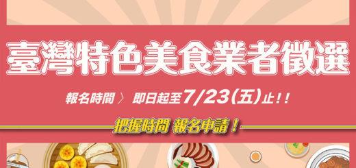 2021臺灣特色美食業者徵選