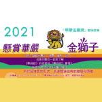 2021華嚴金獅獎