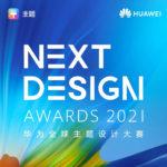 2021華為全球主題設計大賽
