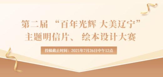 2021遼寧省首屆文化創意產品設計大賽暨遼寧省第二屆「百年光輝.大美遼寧」主題明信片、繪本設計大賽