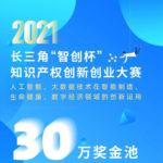 2021長三角「智創杯」知識產權創新創業大賽