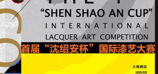 2021首屆「沈紹安杯」國際漆藝大賽