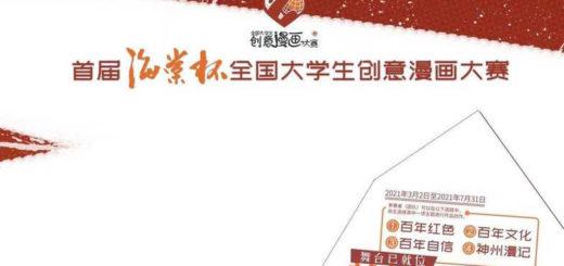 2021首屆「海棠杯」全國大學生創意漫畫大賽