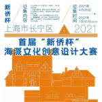2021首屆上海市長寧區「新僑杯」海派文化創意設計大賽