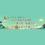 2021首屆中國銅都-德興市.惟德乃興文創產品設計大賽