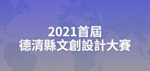 2021首屆德清縣文創設計大賽