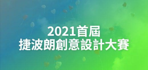 2021首屆捷波朗創意設計大賽