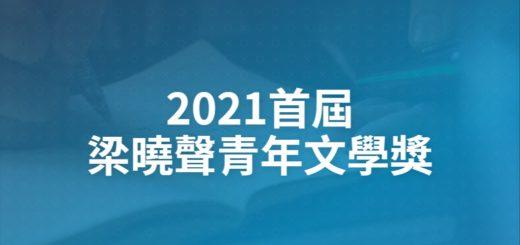 2021首屆梁曉聲青年文學獎