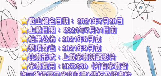 2021香港兒童朗誦大奬賽
