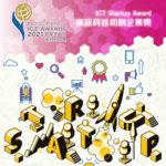 2021香港資訊科技初創企業獎