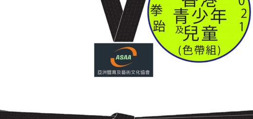 2021香港青少年及兒童跆拳道品勢比賽.色帶組