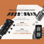 2021 Ayers 斜槓吉他手彈唱大賽