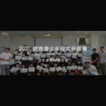 2021 CodeCombat 國際青少年程式爭霸賽