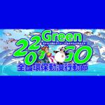 2021 Green GO 全國環保動漫行動節