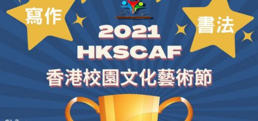 2021 HKSCAF 香港校園文化藝術節