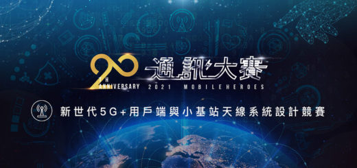 2021 Mobileheroes 通訊大賽.新世代5G+用戶端與小基站天線系統設計競賽
