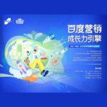 2021 ONE SHOW 中華青年創意獎.百度營銷海選命題