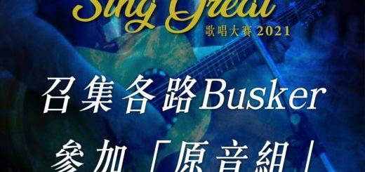 2021 Sing Great 歌唱大賽